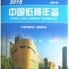 China's low-carbon Yearbook 2015    ISBN:9787502472191
