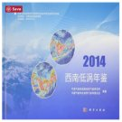 China's Southwest Vortex Yearbook 2014    ISBN:9787030475732