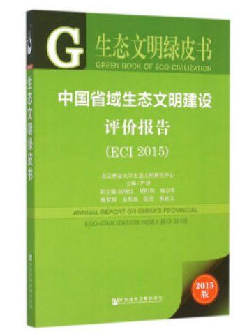 ANNUAL REPORT ON CHINA PROVINCIAL ECO-CIVILIZATION INDEX (2015)ISBN:9787509786451