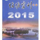 Yearbook of the Huaihe River of China 2015 (Chinese) ISBN:9771007042003