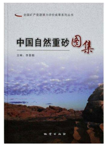 China Natural heavy sand Atlas  (Chinese Edition)  ISBN:9787116080607