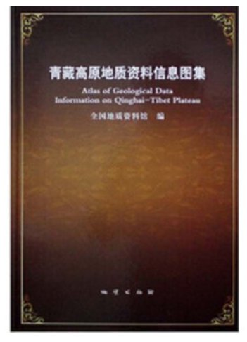Geological information on the Tibetan Plateau portfolio (Chinese Edition)  ISBN: 9787116079113