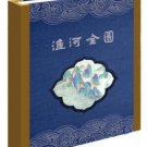 China Huaihe whole graph    ISBN:9787503160608