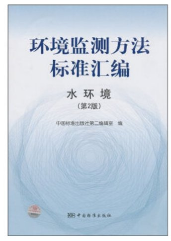 China Environmental Monitoring methods standards Series:Water Environment ISBN:9787506660693
