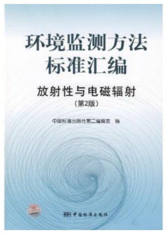 Environmental Monitoring standards:Radioactivity&electromagnetic radiation ISBN:9787506654463