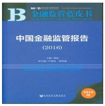 Chinese Financial Regulatory Reports (2016� ISBN:9787509791493