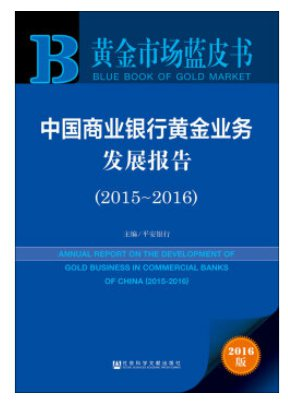 Annual Report on Development of Gold Business in Banks of China (2015-2016) ISBN:9787509787250