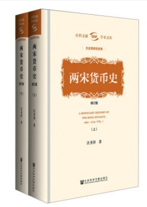 A Monetary History of the Song Dynasty (960-1279) ISBN:9787509785300