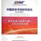 FSI Annual Research on China Capital Market  Forum 2016 ISBN:9787222111837X