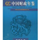 China Finance Yearbook 2015  (Chinese Edition) ISBN:9771004574156