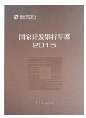 China Development Bank (CDB) Yearbook 2015   ISBN:9787504980106