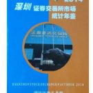 Shenzhen Stock Market Statistical Yearbook 2014  ISBN:9787504973719X