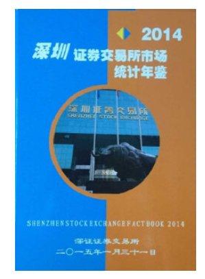 Shenzhen Stock Market Statistical Yearbook 2014  ISBN:9787504973719X