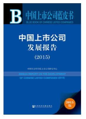 Blue Book of Chinese Listed Companies�2015�   ISBN:9787509778722