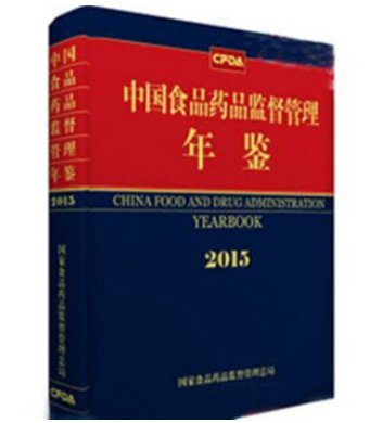 China Food and Drug Adminstration Yearbook 2015    ISBN:9787101076189X