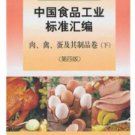 China's Food Industry Standard Assembly:Meat, eggs&their products vol.2 ISBN:9787506660891