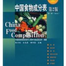 China Food Composition Book 1(English and Chinese  -2nd Edition) ISBN:9787811167276