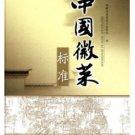 China Anhui Cuisine Standards  ISBN:9787533745295
