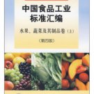 China's Food Industry Standard:Fruits,vegetables&their products vol.1 ISBN:9787506654357