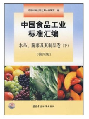 China�s Food Industry Standard:Fruits,vegetables&their products vol.2 ISBN:9787506654340