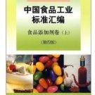 China's Food Industry Standard:Food additives Vol.1  ISBN:9787506653480