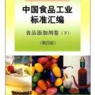 China's Food Industry Standard:Food additives Vol.3 ISBN:9787506653503