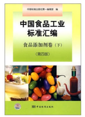 China�s Food Industry Standard:Food additives Vol.3 ISBN:9787506653503