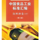 China's Food Industry Standard:Alcoholic Beverage Vol.2   ISBN: 9787506652735