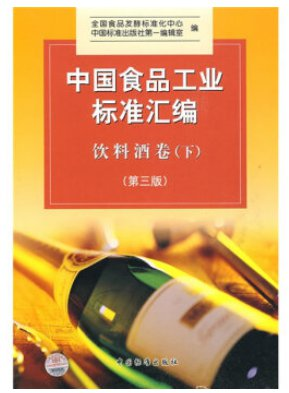 China�s Food Industry Standard:Alcoholic Beverage Vol.2   ISBN: 9787506652735