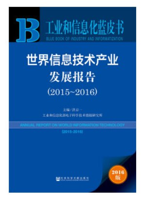 Annual Report on the Develipment of World IT Industry (2015�2016) ISBN: 9787509787700