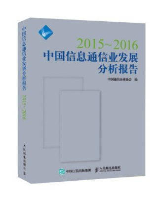 Chinese ICT Industry Development Analysis Report 2015-2016 ISBN: 9787115420541