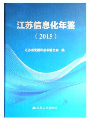 Jiangsu Information Yearbook 2015   ISBN: 9787214175274