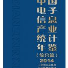 China's electronics info industry Yearbook (Consolidation papers) 2014 ISBN:9787121272448
