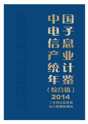 China�s electronics info industry Yearbook (Consolidation papers) 2014 ISBN:9787121272448