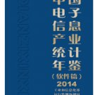 China's electronics info industry Yearbook (Software Part) 2014 ISBN:9787121272431