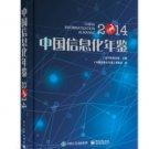 China Informatization Almanac 2014   ISBN:9787121273001