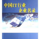 China IT Company Directory 2015-2016  ISBN:9787114093791X