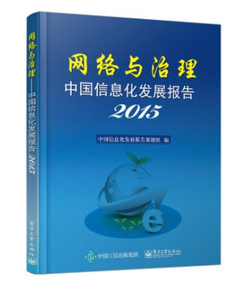 China IT Development Report 2015 -Network and Governance ISBN:9787121269295