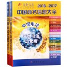 China Yellow Pages (Commercial Information) 2016-2017 (Lot of 2)   ISBN: 9787512628892