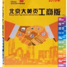 Beijing-China Yellow Pages 2015 (Commercial Volume)  ISBN: 9787516716014