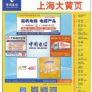 Shanghai-China Yellow Pages 2016  ISBN:9771671368010X