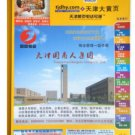 Tianjin-China Yellow Pages 2016   ISBN:9787115312105X