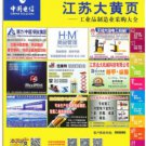 Jiangsu-China Yellow Pages 2016-2017  ISBN:9787553721481X