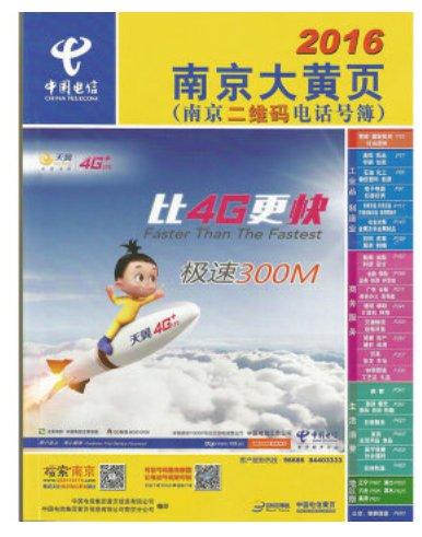 Nanjing-China Yellow Pages 2016   ISBN:9787538177619X