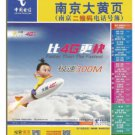 Nanjing-China Yellow Pages 2016   ISBN:9787538177619X