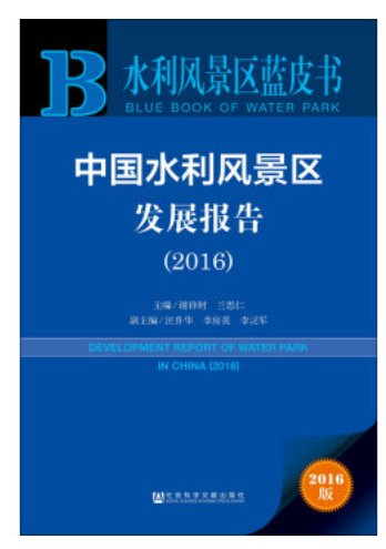 Development Report of Water Park in China�2016�ISBN:9787509793428