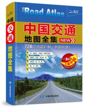 China Road Atlas 2016 ISBN:9787503180880