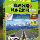 Chinese highways and rural road network mileage Atlas 2016 ISBN:9787503166709