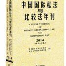 Chinese Yearbook of Private International Law and Comparative Law 2014 ISBN:9787511891921