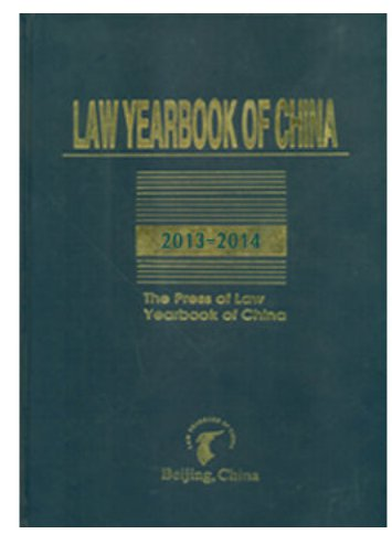 Law Yearbook of China 2013-2014 (English Edition) ISBN:9771672182059